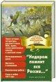 Книга Недаром помнит вся Россия...