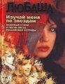 Книга Изучай меня по звездам. Любимые стихи и песни звезд российской эстрады