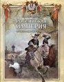 Книга Российская империя от Петра I до Екатерины II