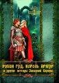 Книга Робин Гуд, Король Артур и другие легенды Западной Европы