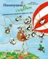 Книга Пампушок і Огірочок. Дивовижна подорож навколо світу