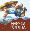 Книга Медуза Горгона. Давньогрецькі міфи