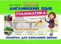 Книга Английский язык. Грамматика. Памятка для начальной школы