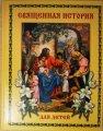 Книга Священная история для детей
