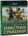 Книга 77 самых известных сражений