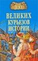 Книга 100 великих курьезов истории