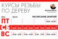 Обучение резьбы по дереву - г. Киев - проводится набор в группы