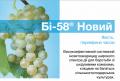 Інсектициди Бi-58  Новий