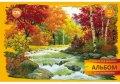 Альбом для рисования на скобе, 20 листов, Seasons