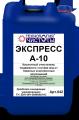 Кислотный очиститель Экспресс А 10