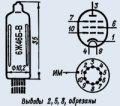 Лампа пальчиковая 6Ж46Б-В
