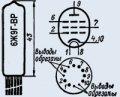 Лампа пальчиковая 6Ж9Г-ВР