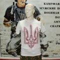 "Футболка сувенирная ""Україна понад усе"" мужская белая 10002695"