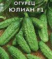 Семена огурца Юлиан F1 в фермерской упаковке (Польша) 20г, 10г