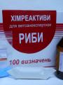 Набір хімреактивів для вет-сан експертизи Риби
