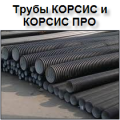 Pipes of KORSIS and KORSIS of missile defense - corrugated, two-layer free-flow for external sewer networks to buy in Uzhhorod, delivery across Ukraine, the company Budimer, state of emergency