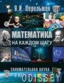 Математика на каждом шагу. Перельман Я.И. АСТ 55245