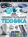 Surprising equipment. EKSMO 55164