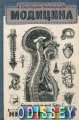 Модицина. Encyclopedia Pathologica. Жуков Н.Э. АСТ 64700