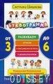 Буквограмма. От 3 до 6. Развиваем устную и письменную речь у дошкольников. Уникальная комплексная пр 57829