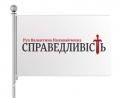Flag 135kh90sm Spravedliv_s