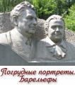Продажа скульптуры Киев