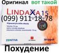 Линдакса таблетки для похудения Николаев состав Вознисенск ваптеке Вознискенск