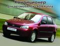 Кондиционер для автомобилей Lada Kalina