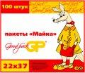 Packages undershirt of 22*37 Kangaroos of GP, 6 μR