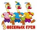 Packages undershirt 25*45 Three cheerful geese, 8 μR