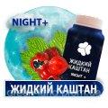 Жидкий каштан NIGHT (Большая двойная упаковка!)