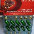 Капсулы линчжи (ганодерма гриб рейши) 90 капсул+90 витаминов