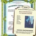 Монастырский сбор трав для улучшения зрения (Большая упаковка 200грамм)