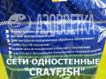 """Одностенная сеть """"CrayFish"""" 45х0.17х3.0м/30м (леска)"""