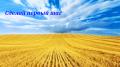 Действующие Агропредприятия 5000га Кировоград