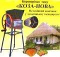 Корнерезка Коза-Нова с двигателем (барабан-нерж) г. Винница