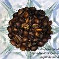 Зерновой кофе European blend 17/18scr
