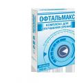 Офтальмакс - капсулы для зрения