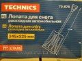 Лопата для снега раскладная автомобильная/ Лопата для снiгу розкладна автомобiльна TECHNICS 70-876