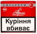 Сигарети без фільтру Прима класична (київська)