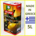 Оливковое масло 100% оригинал «ОLIMP» 5л