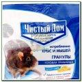 Родентицид Чистый Дом - Гранулы от крыс и мышей с запахом сыра, 100 г