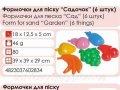 Набор Пасочок Садочок Арт.2834, Мультитойс, ТМ Техноком