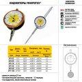 Индикатор часового типа ИЧ-03 - 0,01 кл.0 Микротех®