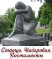 Бронзовые статуи, статуи из гранита, скульптуры