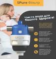 Фильтр проточный SPure-100