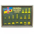 """Подарочная вышивка в рамке """"ВС Украины"""" нового образца"""