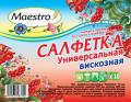 """Салфетка вискозная 10-шт 30х36 см. 90г/м² """"Maestro"""