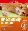 Празицид комплекс для кошек, уп-4амп*0,85мл, кор-100уп.