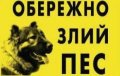"SIGN ""Beware of snapper"" kavk Shepherd 6028"